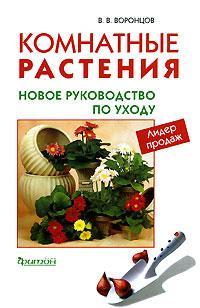 Книги и журналы по комнатному цветоводству 1649437