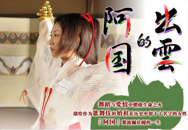日劇:《出雲的阿國》菊川怜、堺雅人主演