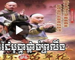 [ Movies ] Kandab Dai Bopha Phdach Proleng  - Chinese Drama In Khmer Dubbed - Khmer Movies, chinese movies, Series Movies