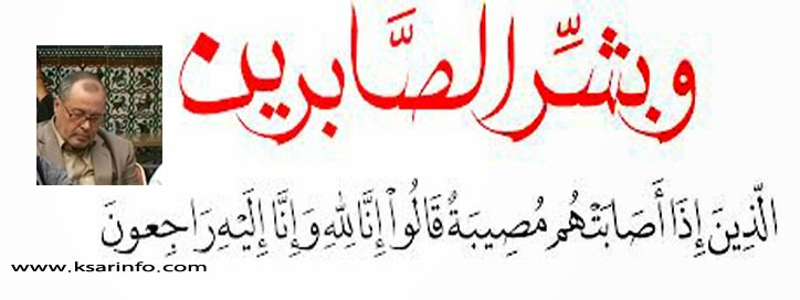 الأستاذ محمد الأصفر في ذمة الله