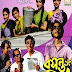 BASANTA BILAP BENGALI MOVIE MP3 SONGS DOWNLOAD