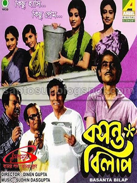 Agun Bengali Movie Songs Free Download