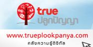 http://www.trueplookpanya.com/new/