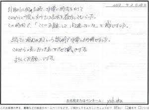 ビーパックスへのクチコミ/お客様の声:ysh-oka 様(京都市西京区)/マツダ アテンザ