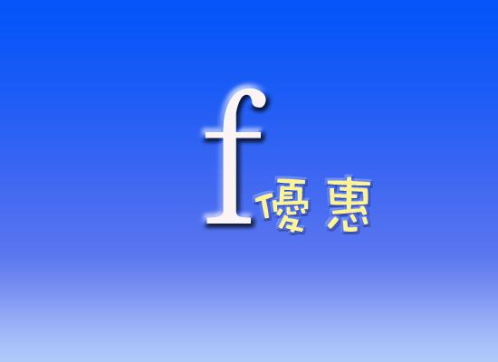 """FACEBOOK粉絲團教學系列-FACEBOOK推出""""優惠""""新功能!"""