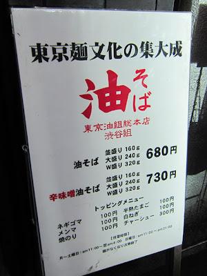 東京麺文化の集大成、油そばと書かれた立看板