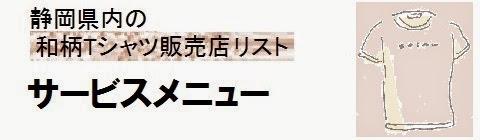 静岡県内の和柄Tシャツ販売店情報・サービスメニューの画像
