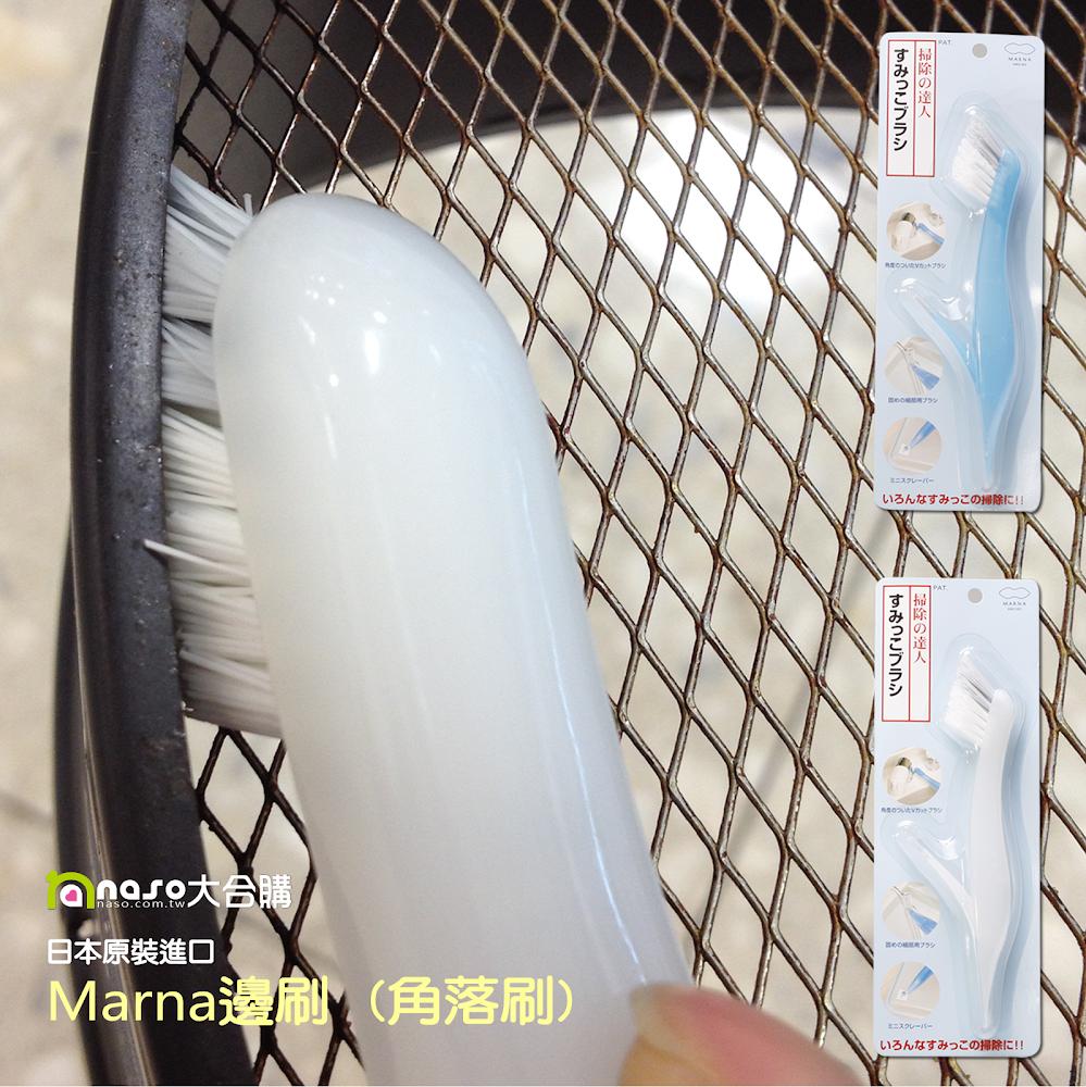 《日本原裝進口》Marna 邊刷(角落刷)
