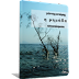 Η Ρημάδα, Γιάννης Αντάμης (Android Book by Automon)