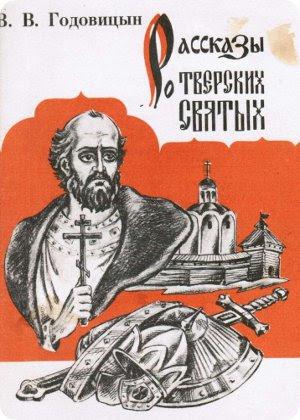 скачать книгу Рассказы о тверских святых. 1994 год