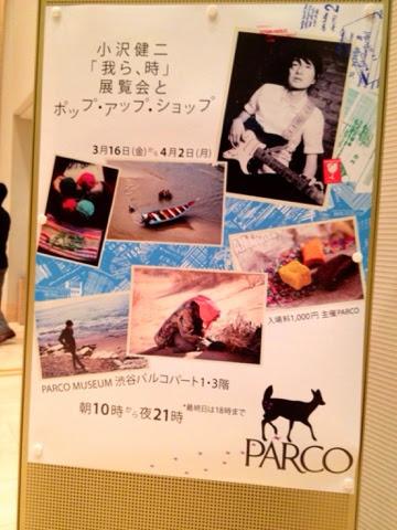 2012年3月25日 東京オペラシティ「東京の街が奏でる」にて