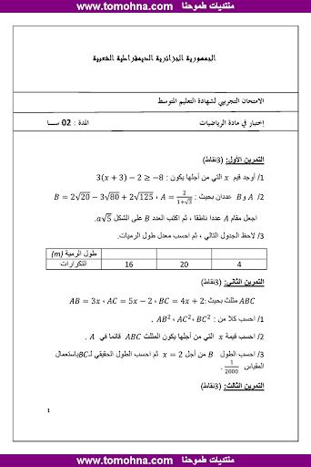 امتحان تجريبي في الرياضيات لتحضير bem 2013 2.png