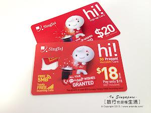 Singtel預付卡設定