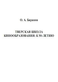 скачать книгу Тверская школа кинообразования: к 50-летию