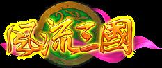《風流三國》是一款三國歷史為背景的RPG策略網遊,遊戲以美輪美奐的畫面、精細的人物模型、堪比真三國無雙的逼真動作,使玩家重回中國歷史上最令人驚心動魄、盪氣迴腸的三國時代!