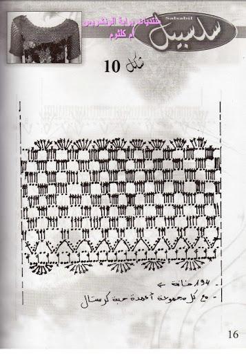 صدور كروشي من مجلة سلسبيل Salsabil11