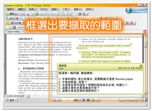 擷取畫記 & 註解的 PDF 畫面