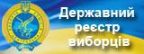 Центральна виборча комісія Державний реєстр виборців