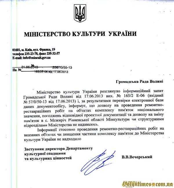 Відповідь Міністерства культури України від 21.06.2013 р.