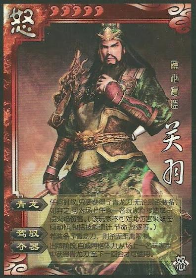 Guan Yu 11