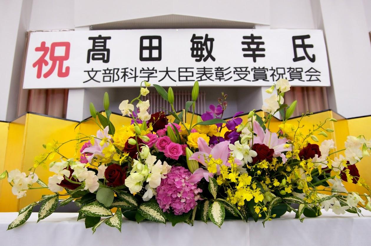 祝!高田敏幸氏 文部科学大臣表彰受賞祝賀会