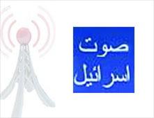 راديو صوت اسرائيل بث مباشر