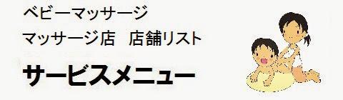 日本国内のベビーマッサージ店情報・サービスメニューの画像