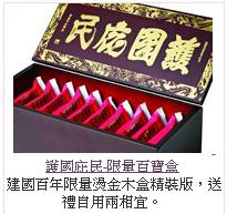 護國庇民-限量百寶盒