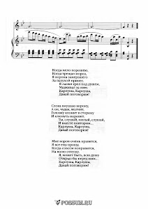 "Песня ""Карлуша"" Ю. Чичкова: ноты"