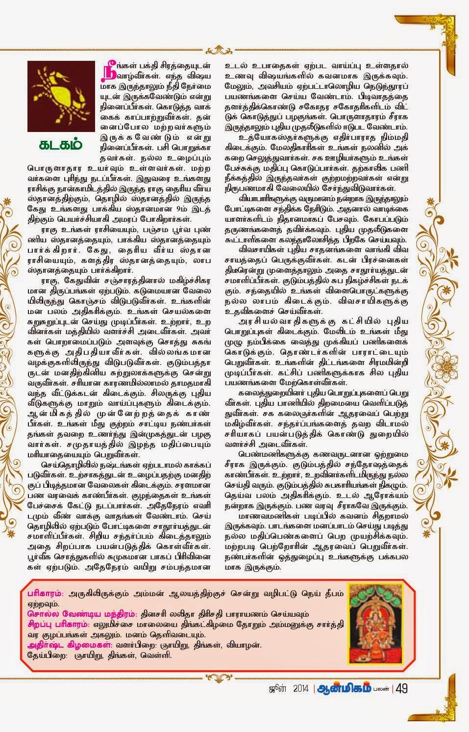 Tamil Rasi Palan 2013 Jathaka Thirumana Porutham Astrology Blog
