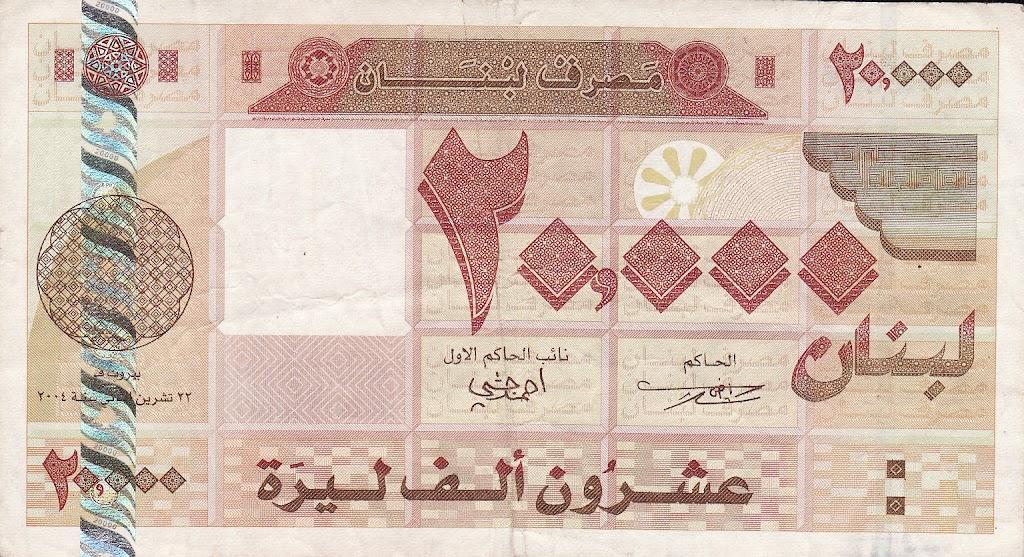 20.000 Libras Libanesas IMG_0012