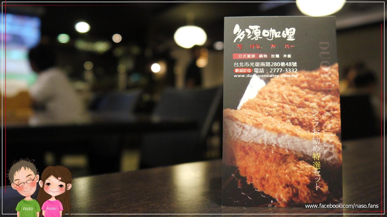 【naso慶功宴-台北網聚】餐廳外觀「多源咖哩」日式豬排 鍋物 拉麵 丼飯