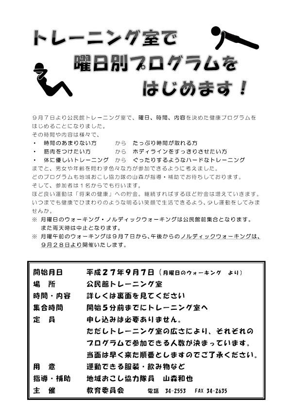 (お知らせ)改善センタートレーニング室で曜日別プログラムをはじめます【KAZUYAの健康スタジオ】