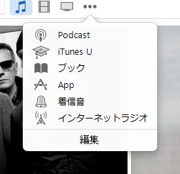 iTunes 12 メニュー