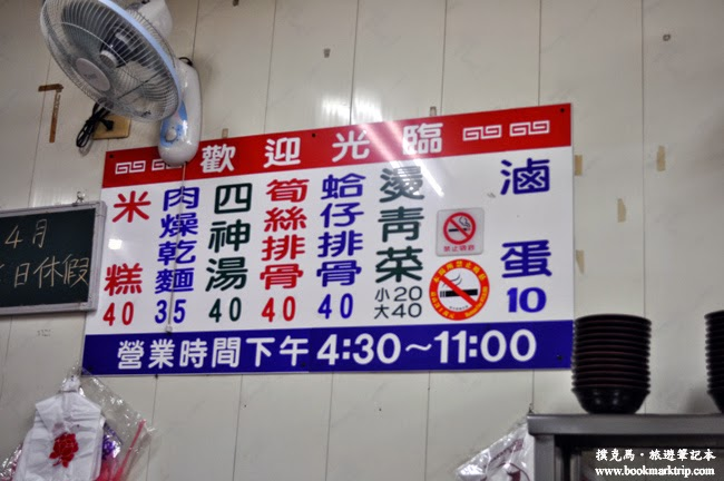 鳳山米糕牆上的價目表