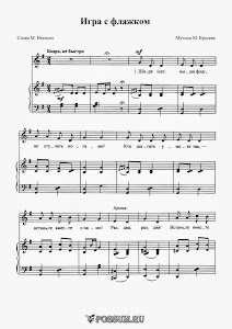 Песня-игра с флажком. Музыка М. Красева: ноты
