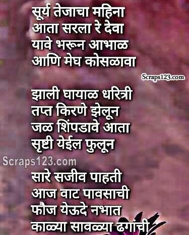 Suraj ki garmi se tapati dharati ko megho ki phuhar se thandak milati hai