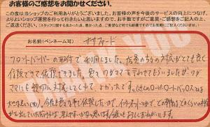 ビーパックスへのクチコミ/お客様の声:ササファード 様(京都市西京区)/トヨタ アルファード
