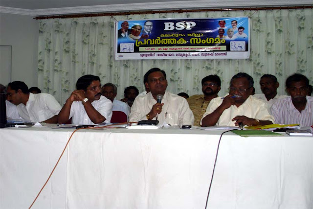 BSP Workers Meet photo