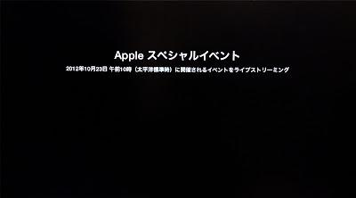 Apple スペシャルイベント・ライブ