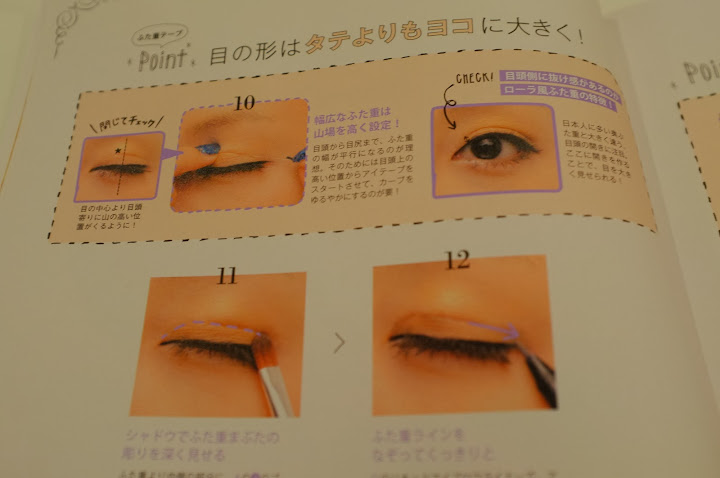 japanese eye makeup tutorial