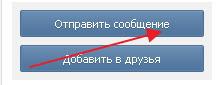 Сообщения ВКонтакте