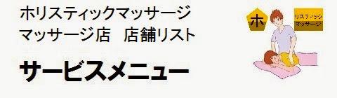 日本国内のホリスティックマッサージ店情報・サービスメニューの画像