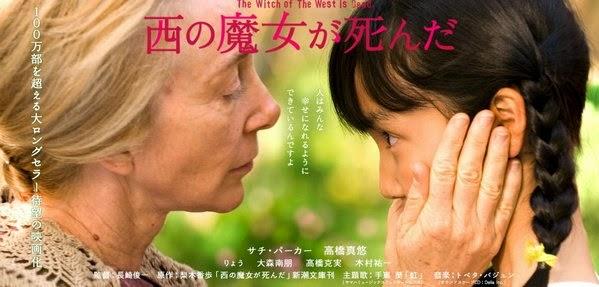 電影:《西方魔女之死》種田陽平美術指導