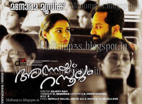 Ustad hotel (2012) malayalam movie mp3 songs download | cinemuzic. Com.