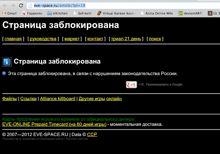 Russian Federal Service for Drug Control bans Eve Online fan site