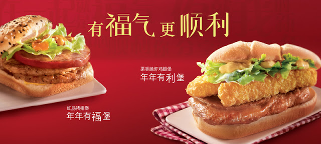 promotion at McDonalds.com.cn for their special Chinese New Year burgers