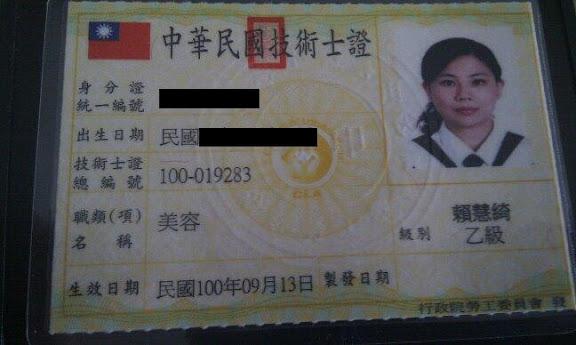 美容乙級證照