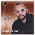 Mohamed zemrani-Ana dini dine allah