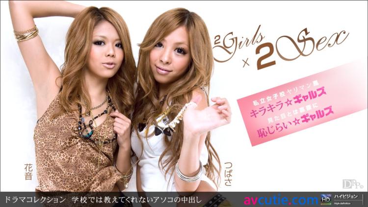1Pondo.Drama.Collection.122011_239.Tsubasa.Kanon
